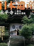 週刊日本遺産 NO.16 永平寺 一乗谷朝倉氏遺跡(朝日ビジュアルシリーズ) 2003年2/16日号