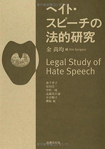 ヘイト・スピーチの法的研究の詳細を見る