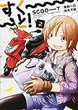 すく~~~と! 2 (ジェッツコミックス)