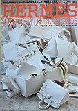 HERMES ボリード Herm〓s super collection (2005) (Cartop mook—ブランドモール・ワールドブランド・セレクション)