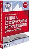 社団法人日本原子力学会 原子力用語辞書2010 for ATOK