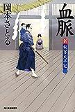 血脈―新・剣客太平記〈1〉 (時代小説文庫)