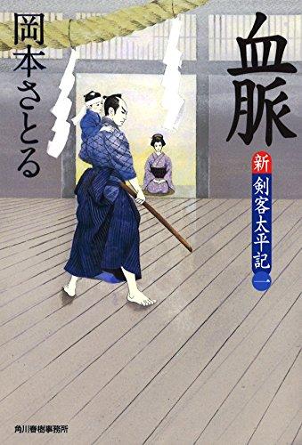 血脈―新・剣客太平記〈1〉 (時代小説文庫)の詳細を見る