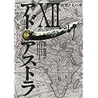 アド・アストラ 12 ─スキピオとハンニバル─ (ヤングジャンプコミックス・ウルトラ)