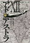 アド・アストラ -スキピオとハンニバル- 第12巻
