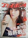 weeklyプレイボーイ 2011年 09月 19日号 No.38 [雑誌]