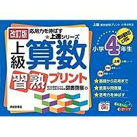 上級算数習熟プリント 小学4年生―教科書改訂に対応 (上達シリーズ)