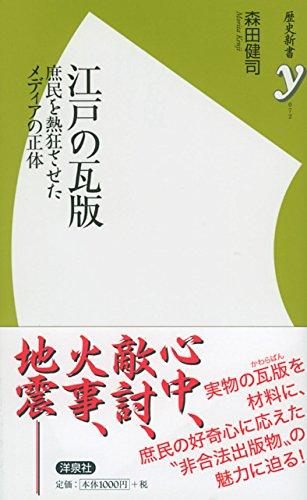 江戸の瓦版~庶民を熱狂させたメディアの正体 (歴史新書y)