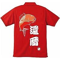 【名入れオリジナルポロシャツ、スポーツ】還暦祝い赤いポロ 還暦釣り師<魚鯛フィッシング>(プレゼントラッピング付) クリエイティ