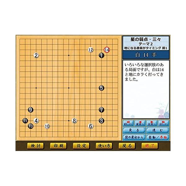銀星囲碁18の紹介画像7