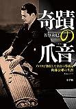 「奇蹟の爪音: アメリカが熱狂した全盲の箏曲家 衛藤公雄の生涯」販売ページヘ