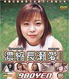 濃縮 長瀬愛2 [DVD]