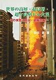 世界の高層・超高層・超々高層ビル火災—その実態と防火・避難対策