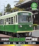 eレール鉄道BDシリーズ 京福電鉄 嵐電 運転席展望(Blu-ray Disc)