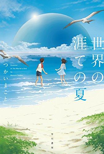 世界の涯ての夏 (ハヤカワ文庫JA)の詳細を見る