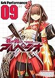 蒼き鋼のアルペジオ (9) (ヤングキングコミックス)