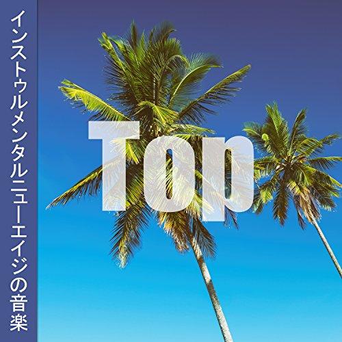 Top インストゥルメンタルニューエイジの音楽: 瞑想、ヨガ...