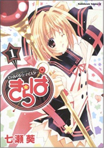 てぃんくる・マイスターきらは 1 (角川コミックス・エース 197-1)の詳細を見る