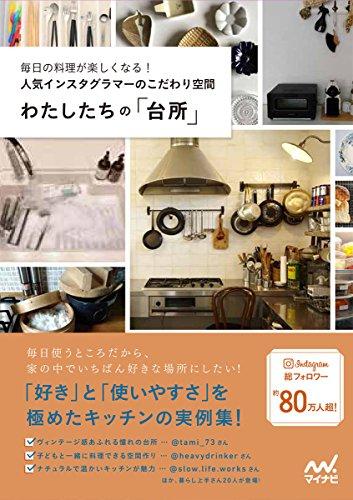 RoomClip商品情報 - わたしたちの「台所」 ~毎日の料理が楽しくなる! 人気インスタグラマーのこだわり空間~