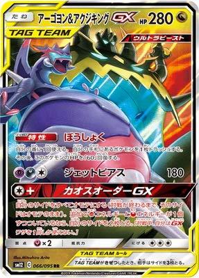 ポケモンカードゲーム PK-SM12-066 アーゴヨン&アクジキングGX RR