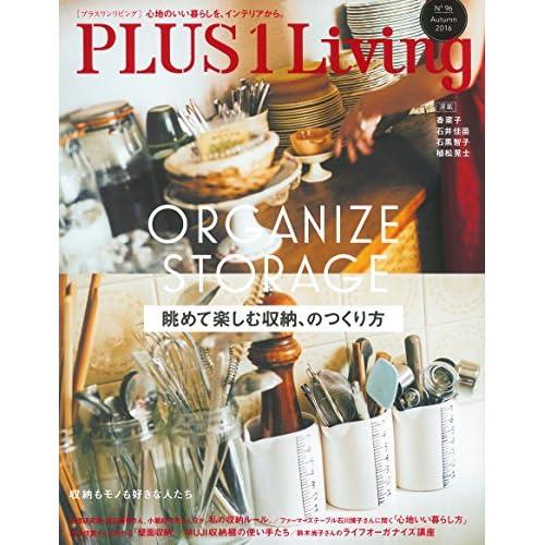 PLUS1Living No.96 (別冊PLUS1 LIVING)