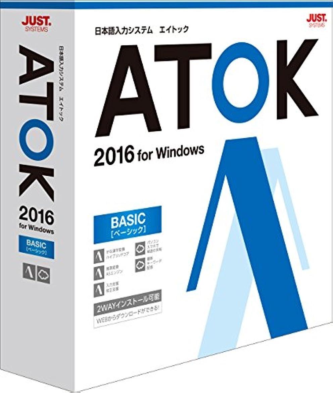 慈悲破壊マカダムATOK 2016 for Windows [ベーシック] 通常版