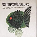 ちいさな黒いさかな (1984年)