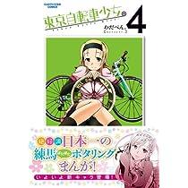 東京自転車少女(4) (アース・スターコミックス)