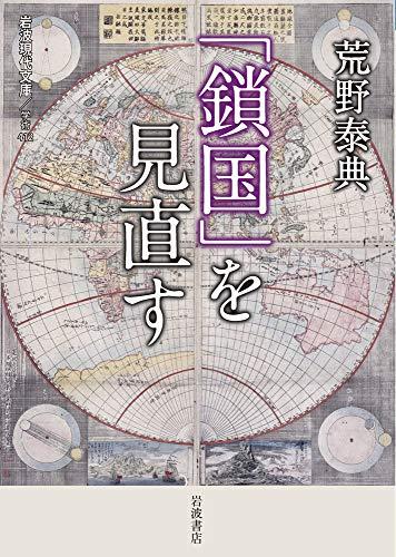 「鎖国」を見直す (岩波現代文庫)