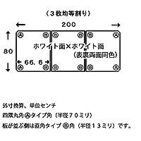 パネルタイプ風呂ふたマイパネル(抗菌・防カビ)奥行き80cm×幅200cm(幅均等3枚割)ホワイト面×ホワイト面(A角)