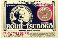 【第3類医薬品】ロイヒつぼ膏 RT78 78枚 ×10