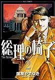 総理の椅子 2 (ビッグコミックス)