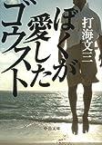 ぼくが愛したゴウスト (中公文庫)