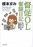 督促OL 奮闘日記 ちょっとためになるお金の話 (文春文庫 え 14-2)(榎本 まみ)