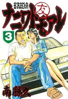 [南勝久]のナニワトモアレ(3) (ヤングマガジンコミックス)