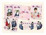 南くんの恋人~my little lover ディレクターズ・カット版 DVD-BOX1[DVD]