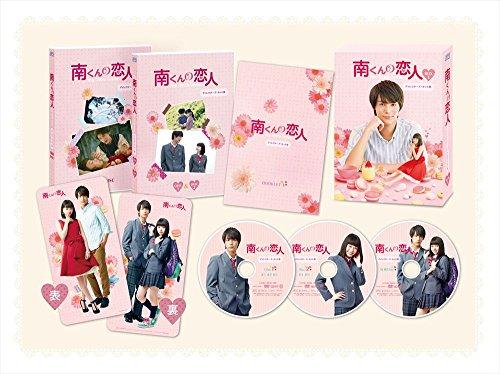 南くんの恋人~my little lover ディレクターズ・カット版 DVD-BOX1 (3枚組:本編DISC2枚+特典DISC1枚)