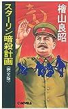 スターリン暗殺計画 完全版 (C・NOVELS)
