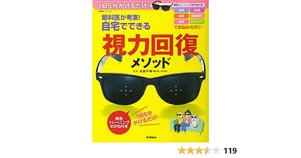 回復 自宅 視力 トレーニング