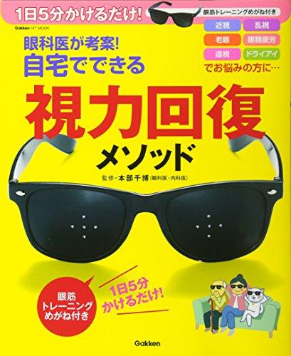 眼科医が考案!自宅でできる視力回復メソッド: 1日5分かけるだけ! 眼筋トレーニングめがね付き (学研ヒットムック)