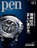 Pen (ペン) 「特集:目利きたちが教える、腕時計の正しい選び方。」〈2018年12/1号〉 ...