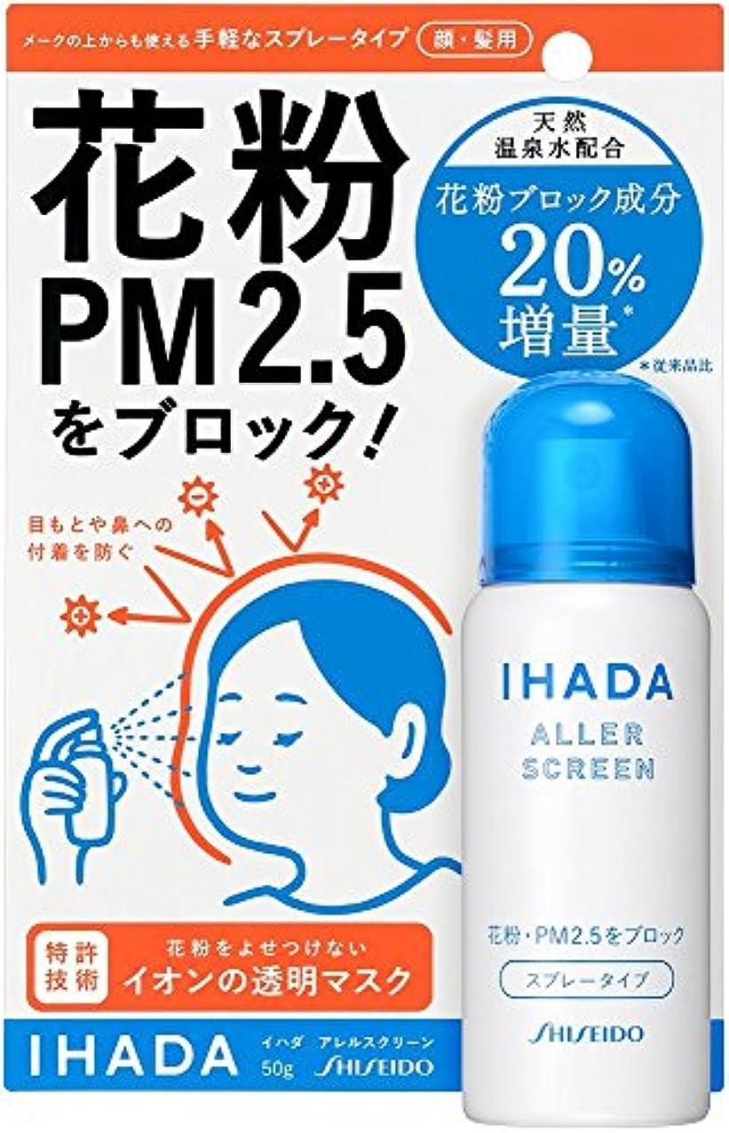 スタンド必要としている今晩資生堂薬品 イハダアレルスクリーンN スプレータイプ イオンの透明マスク 頭?髪用 花粉?PM2.5をブロック 50g
