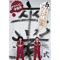 日野聡・立花慎之介 名門アウトロー学園ファンディスク Vol.1 アウトロー学園流 卒業式