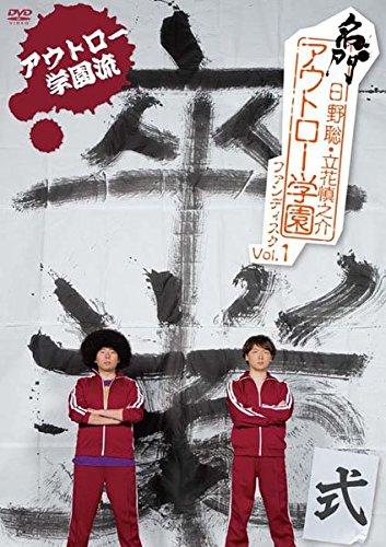 日野聡・立花慎之介 名門アウトロー学園ファンディスク Vol.1 アウトロー学園流 卒業式 [DVD] /