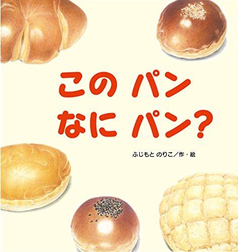 このパンなにパン? (たんぽぽえほんシリーズ)の詳細を見る