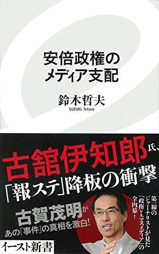 安倍政権のメディア支配 (イースト新書)