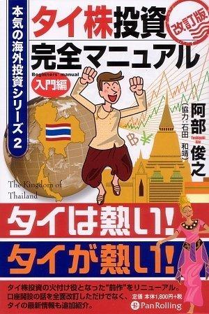 タイ株投資完全マニュアル 入門編 改訂版 (本気の海外投資シリーズ)の詳細を見る