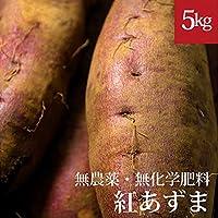 さつまいも 紅あずま 5kg 無農薬・無化学肥料・千葉県産