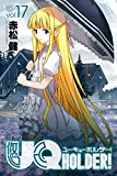 UQ HOLDER!(17) (週刊少年マガジンコミックス)