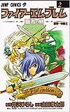 ファイアーエムブレム 2―覇者の剣 (ジャンプコミックス)